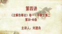 刘渡舟《注解伤寒论》04(字幕版)