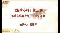 赵绍琴《温病心得》03(字幕版)
