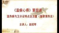 赵绍琴《温病心得》04(字幕版)