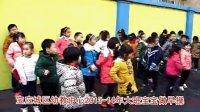 宝应城区幼教中心2013年11月26日大班宝宝做早操