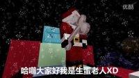 ★我的世界★Minecraft:当圣诞老人遇到熊孩子 圣诞搞笑短片