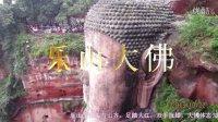 中国川、渝、湘之旅-4 《四川:乐山大佛》