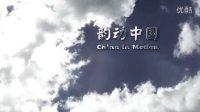 韵动中国2 CHINA IN MOTION 2013 II - 首部两岸三地延时摄影