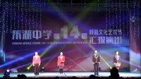 平湖市东湖中学第14届校园文化艺术节闭幕式(上)