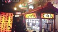 莫小墨游台湾 part 1(桃园夜景,特色小吃)