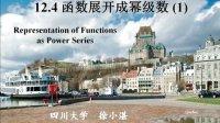 徐小湛《高等数学》第132讲  函数展开成幂级数(1)
