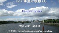 徐小湛《高等数学》第135讲   傅里叶级数(1)