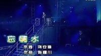 刘德华 - 忘情水 现场版(高清珍藏版)