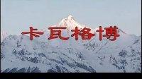 梅里雪山-卡瓦格博峰 1991年中日联合登山队攀登(丽江自由行:Ljhappy.com)