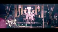 【HD】Dream Girls-美麗頭條MV(超清官方完整版)