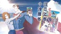 【混迹上传】十万个冷笑话第二季第1集【超人篇】