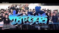 【混迹上传】十万个冷笑话第二季宣传动画