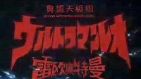◆奥盟天极组◆【雷欧奥特曼】【01】【赛文死时!东京沉没】【RMVB】