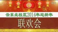 云北校区2014年迎新年联欢会