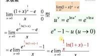 极限计算 (习题评讲)