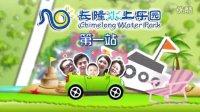 长隆旅游度假区视频攻略家庭篇(水上乐园)