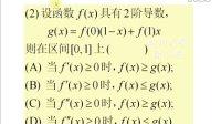 2014年数学一考研题(2)(考题评讲)