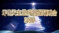 坪巷天主堂2013年庆祝耶稣圣诞节晚会(1) 汕尾市陆河县螺溪镇书村