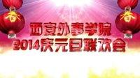 西安外事学院2014年庆元旦联欢会