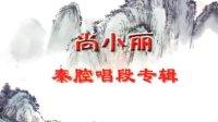 秦腔名家经典唱段集 甘肃尚小丽演唱 (共9段)