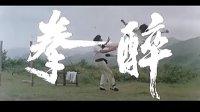 醉拳【成龙VS黄正利】