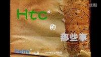 hony:htc的故事(预告片)