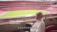 温布利球场讲解员ChrisGibbons先生