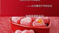 传统行业冰糖葫芦视频营销之道