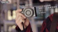 【CamLogic 相机逻辑】Sony 索尼 黑卡 RX100 相机 评测