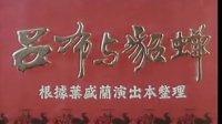 京剧电影——吕布与貂蝉1983 叶少兰 许嘉宝主演 京剧 第1张