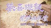 欢喜游龙之紫禁城风云01