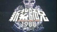 新扎师兄1988-01