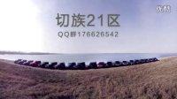 jeep大切诺基牧马人-结队游崇明-切族21区