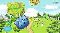 PigRun! 小猪快跑 iPhoneWindowsPhone游戏