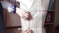 鹿晓鸥 服装设计《立体裁剪》NO.2 原型衣3