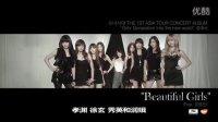 少女时代MV《Beautiful Girls》【中文字幕】(Feat.俞勇镇)