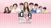 เนื้อคู่ The Final Answer EP3
