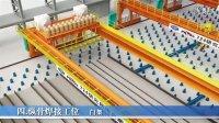 亿和出品_船舶动画_分段流水线动画_机械动画_设备动画