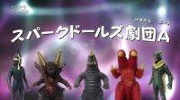 新奥特曼列传第37集:火花人偶剧团A - U2B RAW