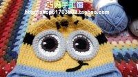 第50集小黄人帽子(上)通用帽子主体的钩法
