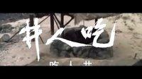 恐怖香港鬼片经典【吃人井】