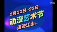 2014江山动漫艺术节
