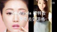 「曾老师」Stylenanda 模特零瑕疵韩国妹子妆 开发腮红的更多用法!微博:Pinky_Sisi