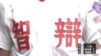 2014春季甲子园 智辩和歌山VS明德义塾 第十五局