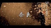 2014获奖微型纪录片《古都奈良》