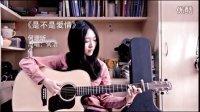 「何璟昕吉他课堂」何洁《是不是爱情》吉他弹唱 教学视频 吉他谱