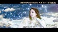 贺岁档电影大闹天宫主题曲MV《爱在天地动摇时》热播 !!!