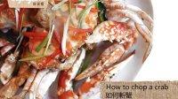 日日煮烹饪短片 - 如何斩蟹 Chop Crab