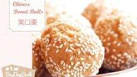 日日煮烹饪短片 - 開口笑 Chinese Donut Balls