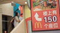 【TimeboxFilm】纪念中山第一间麦当劳